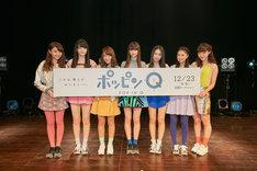 「ポッピンQ」イベントにて、Questyのメンバー。