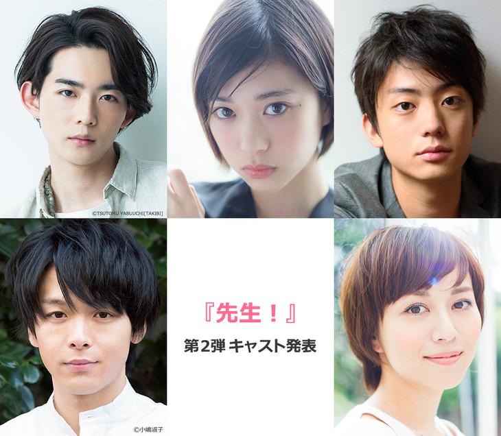 「先生!」の出演者。左上から時計回りに竜星涼、森川葵、健太郎、比嘉愛未、中村倫也。
