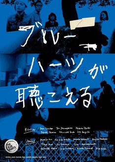 「ブルーハーツが聴こえる」ビジュアル (c)TOTSU、Solid Feature、DAIZ、SHAIKER、BBmedia、geek sight