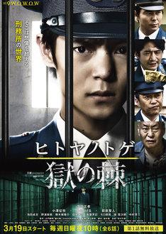 連続ドラマW「ヒトヤノトゲ~獄の棘~」ポスタービジュアル