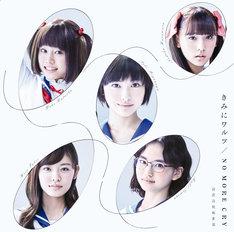 「きみにワルツ/NO MORE CRY」初回盤
