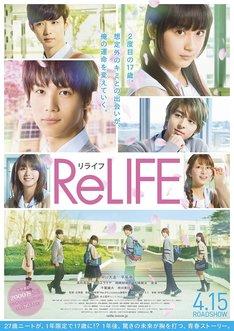 「ReLIFE リライフ」ポスタービジュアル