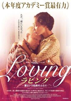 「ラビング 愛という名前のふたり」ポスタービジュアル
