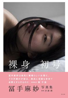 「裸身_初号」表紙