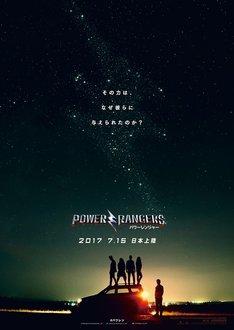 「パワーレンジャー」ティザーポスタービジュアル