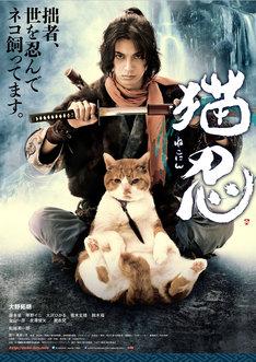 「猫忍」第1弾ポスタービジュアル