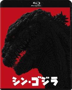 「シン・ゴジラ」Blu-ray2枚組ジャケット