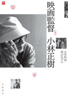 「映画監督 小林正樹」表紙