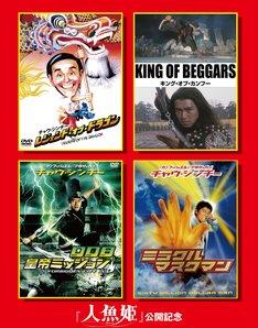 amazonのディスク・オンデマンドサービスにてリリースされるラインナップの数々。(c)2010 Fortune Star Media Limited. All Rights Reserved.
