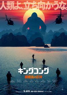 映画「キングコング:髑髏島の巨神」ポスタービジュアル