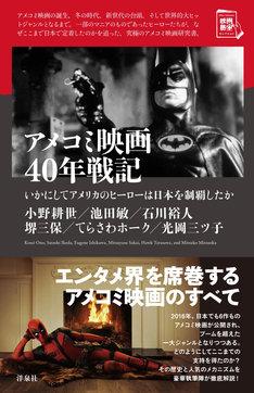「アメコミ映画40年戦記 いかにしてアメリカのヒーローは日本を制覇したか」