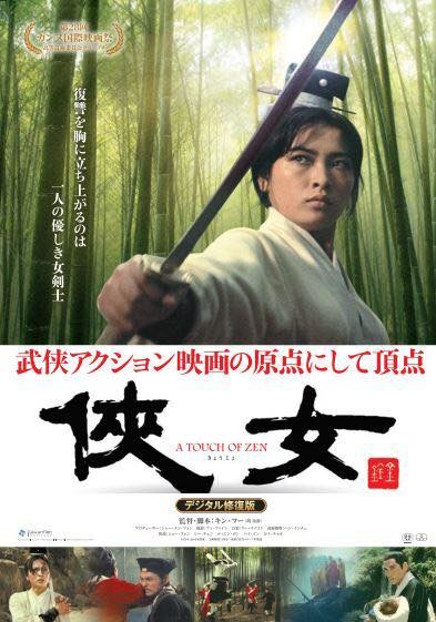 「侠女 デジタル修復版」ポスタービジュアル (c)1971 Union Film Co., Ltd./ (c)2015 Taiwan Film institute All rights reserved (for A Touch of Zen)