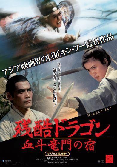 「残酷ドラゴン 血斗竜門の宿 デジタル修復版」ポスタービジュアル (c)1967 Union Film Co., Ltd./ (c)2014 Taiwan Film institute All rights reserved (for Dragon Inn)