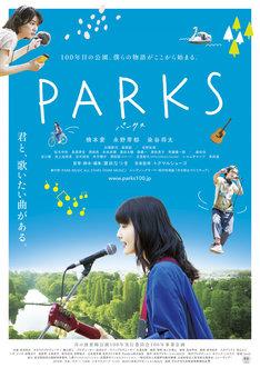 「PARKS パークス」メインビジュアル