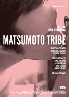 「MATSUMOTO TRIBE」ポスタービジュアル