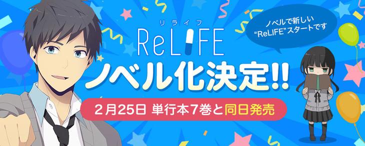 「ReLIFE」ノベライズ化決定の告知ビジュアル。(c)夜宵草/comico