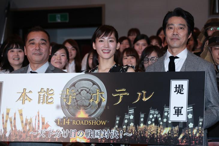 「本能寺ホテル」公開直前試写会イベントの様子。左から鈴木雅之、綾瀬はるか、堤真一。