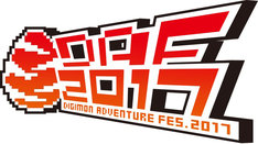 「DIGIMON ADVENTURE FES. 2017」ビジュアル
