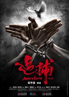 「追捕 MANHUNT」中国版ティザーポスター
