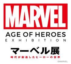 「マーベル展 時代が創造したヒーローの世界」ロゴ