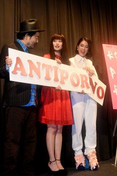 左から監督の園子温、キャストの冨手麻妙、筒井真理子。
