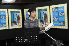 「SING/シング」のアフレコを行う大橋卓弥。