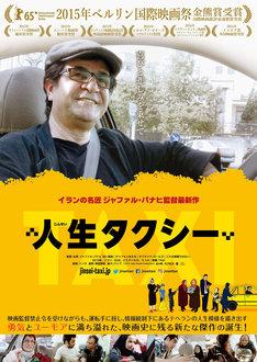 「人生タクシー」ポスタービジュアル