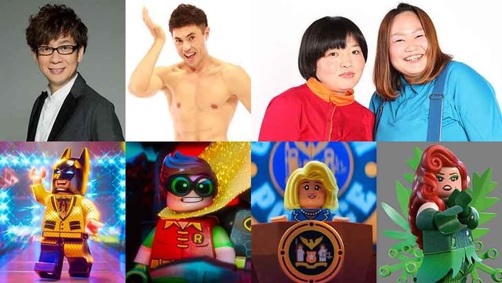 上段左から山寺宏一、小島よしお、おかずクラブ(左・オカリナ、右・ゆいP)、下段左からバットマン、ロビン、女市長、ポイズン・アイビー。