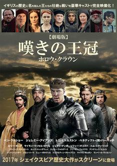「劇場版『嘆きの王冠 ~ホロウ・クラウン~』」ビジュアル