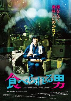 映画「食べられる男」ポスタービジュアル