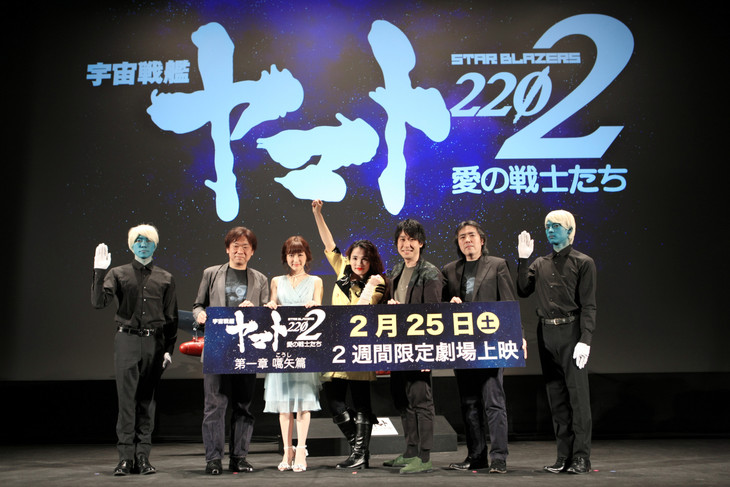 「『宇宙戦艦ヤマト2202 愛の戦士たち』第一章『嚆矢篇』」完成披露上映会の様子。