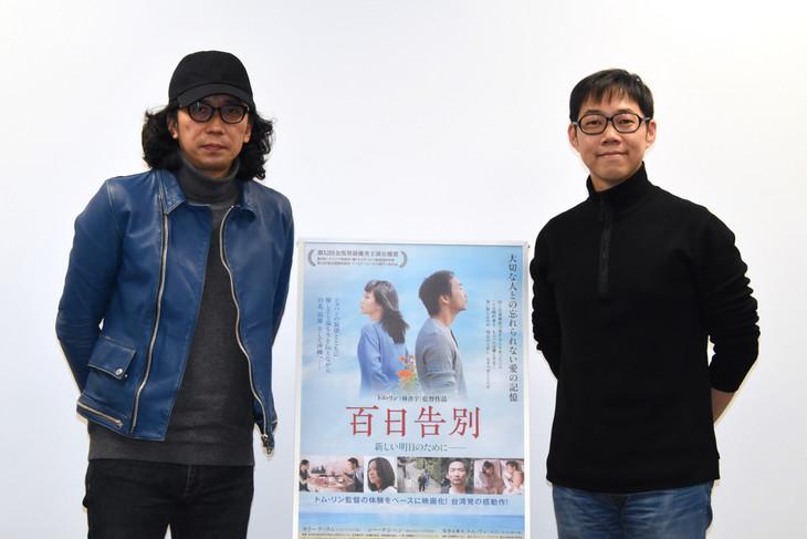 「百日告別」イベントの様子。左から行定勲、トム・リン。