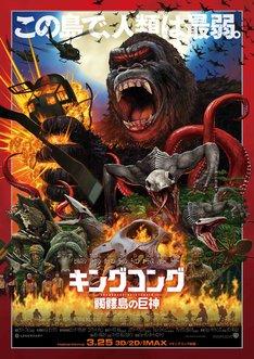 「キングコング:髑髏島の巨神」日本版ポスタービジュアル