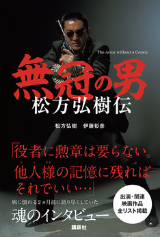 「無冠の男 松方弘樹伝」書影