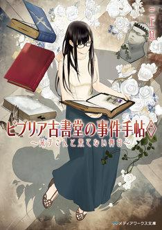 「ビブリア古書堂の事件手帖7 ~栞子さんと果てない舞台~」表紙