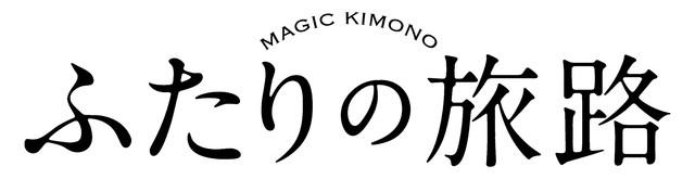 「ふたりの旅路」ロゴ