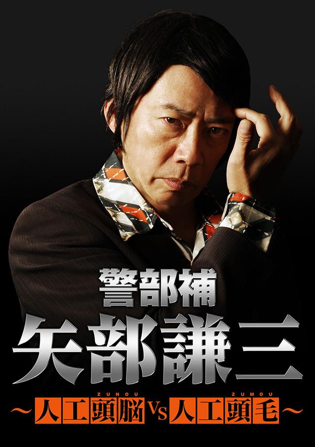 ドラマ「警部補 矢部謙三~人工頭脳(ZUNOU)VS人工頭毛(ZUMOU)~」ビジュアル