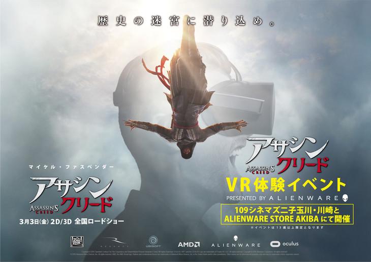 「アサシン クリード」VR体験イベント告知ビジュアル