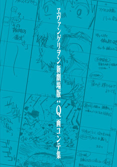 「ヱヴァンゲリヲン新劇場版:Q 画コンテ集」の表紙イメージ。