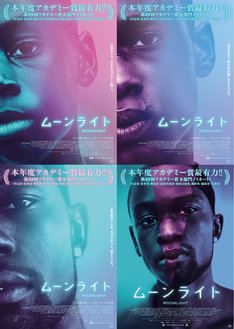 「ムーンライト」上段左から少年期のシャロン、青年期のシャロン。下段左から大人になったシャロン、日本版ポスタービジュアル。