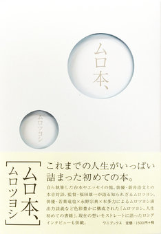 「ムロ本、」書影(ワニブックス刊)
