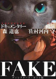 「FAKE」DVDジャケット