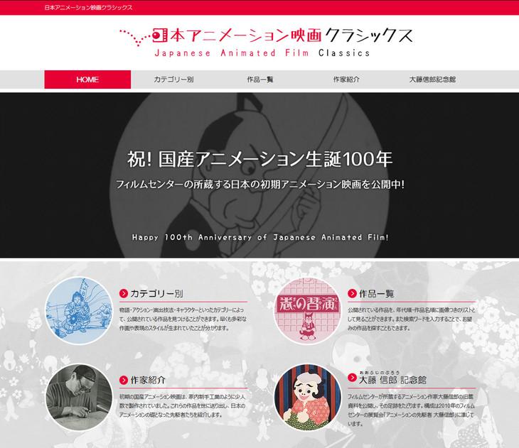 「日本アニメーション映画クラシックス」公式サイト