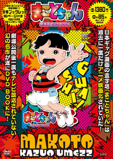 「まことちゃん 劇場版 DVD BOOK」表紙