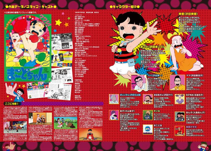 「まことちゃん 劇場版 DVD BOOK」に付属するブックレット中面。