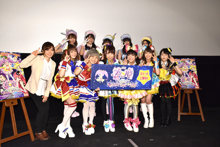 「劇場版プリパラ み~んなでかがやけ!キラリン☆スターライブ!」初日舞台挨拶の様子。