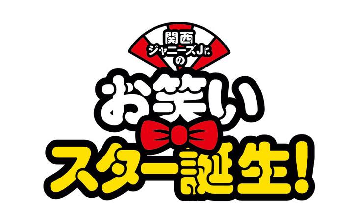 「関西ジャニーズJr.のお笑いスター誕生!」ロゴ (c)松竹