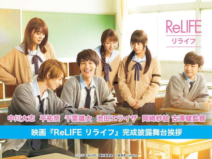「ReLIFE リライフ」完成披露舞台挨拶生配信の告知ビジュアル。