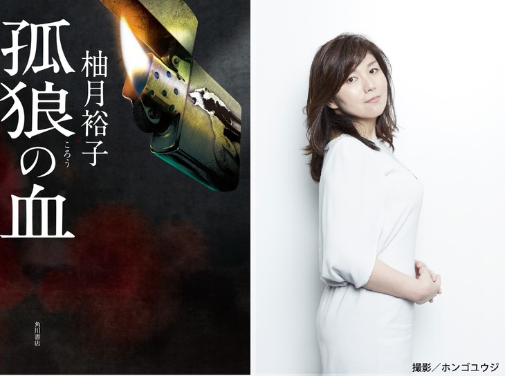 「孤狼の血」書影(左)、原作者の柚月裕子(右)。