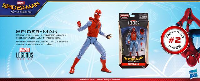 スパイダーマン(「スパイダーマン:ホームカミング」ホームメイド・スーツ版 / 3900円)